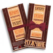 """Шоколадная плитка """"Настоящему мужчине"""""""