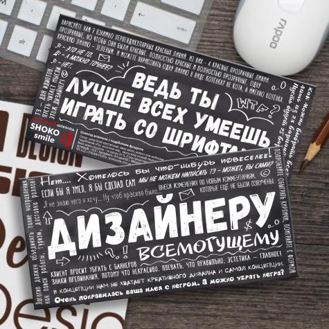 """Шоколадная плитка """"Дизайнеру"""""""