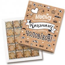 """Шоколадный набор """"Коханому чоловікові крафтовий"""" 100г"""